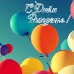 Открытка на день рождения ребенку скачать бесплатно на сайте otkrytkivsem.ru