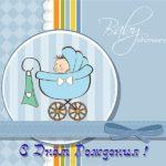 Открытка на день рождения с ребенком скачать бесплатно на сайте otkrytkivsem.ru