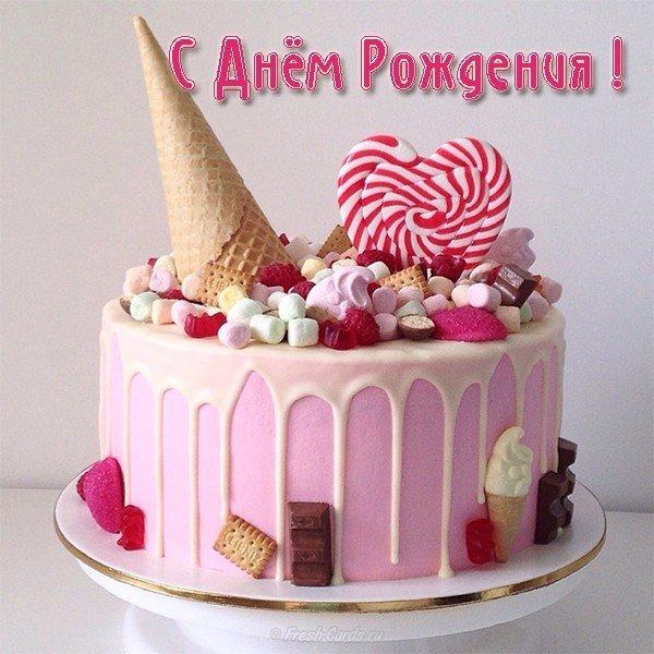 Открытка на день рождения с тортиком скачать бесплатно на сайте otkrytkivsem.ru