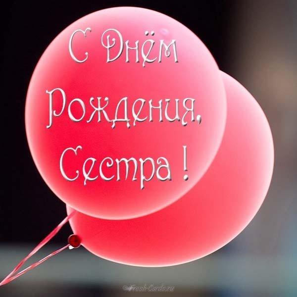 Открытка на день рождения сестре фото скачать бесплатно на сайте otkrytkivsem.ru