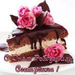 Открытка на день рождения сестренке скачать бесплатно на сайте otkrytkivsem.ru