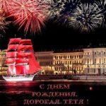 Открытка на день рождения тёте от племянницы скачать бесплатно на сайте otkrytkivsem.ru
