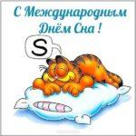 Открытка на день сна скачать бесплатно на сайте otkrytkivsem.ru
