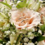 Открытка на день свадьбы скачать бесплатно на сайте otkrytkivsem.ru