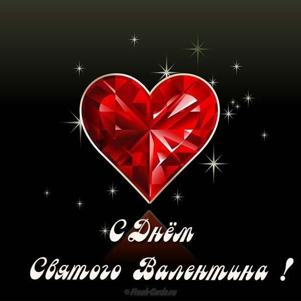 otkrytka na den svyatogo valentina krasivaya