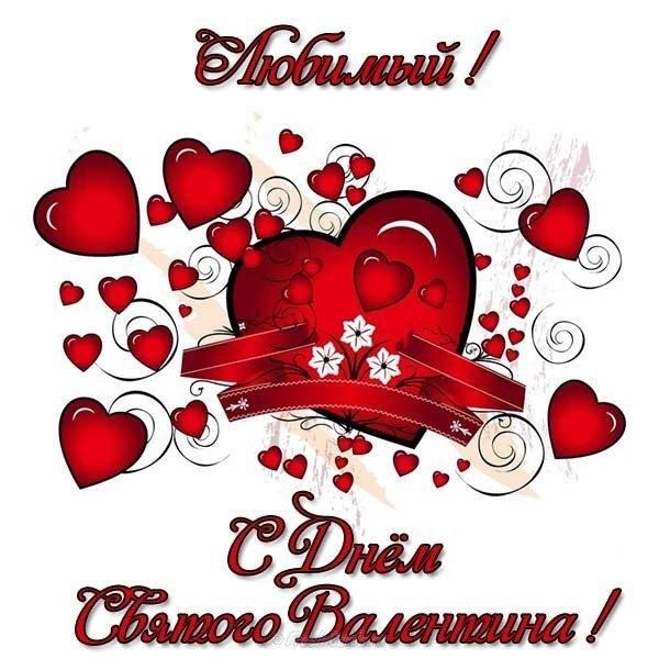 otkrytka na den svyatogo valentina lyubimomu