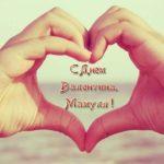Открытка на день Святого Валентина маме скачать бесплатно на сайте otkrytkivsem.ru