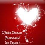 Открытка на день Святого Валентина от Сергея скачать бесплатно на сайте otkrytkivsem.ru