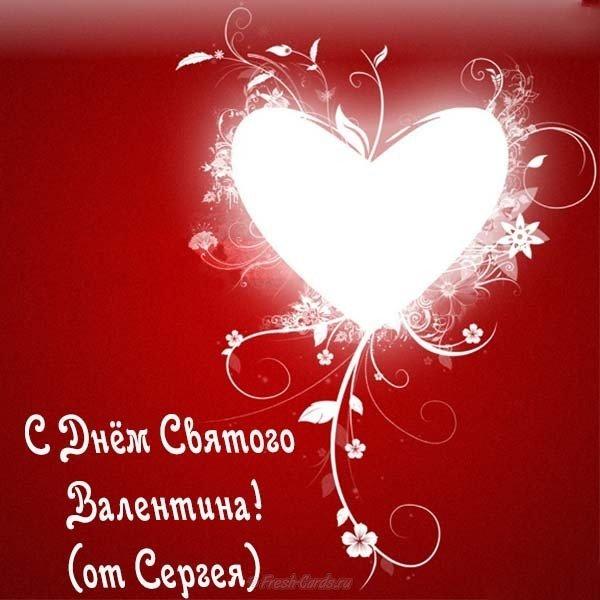 Картинки, открытка любимый с днем святого валентина