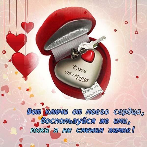 otkrytka na den svyatogo valentina parnyu