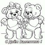 Открытка на день Святого Валентина рисунок скачать бесплатно на сайте otkrytkivsem.ru