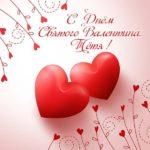 Открытка на день Святого Валентина тете скачать бесплатно на сайте otkrytkivsem.ru