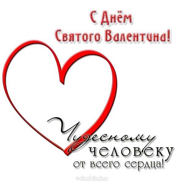 otkrytka na den svyatogo valentina uchitelyu