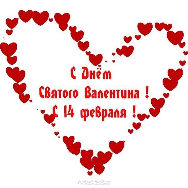 otkrytka na den svyatogo valentina v odnoklassniki