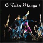 Открытка на день танца скачать бесплатно на сайте otkrytkivsem.ru