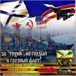 Открытка на день Тихоокеанского Флота скачать бесплатно на сайте otkrytkivsem.ru