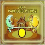 Открытка на день весеннего равноденствия скачать бесплатно на сайте otkrytkivsem.ru