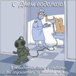 Открытка на день водолаза скачать бесплатно на сайте otkrytkivsem.ru