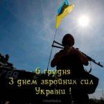 Открытка на день вооруженных сил Украины скачать бесплатно на сайте otkrytkivsem.ru