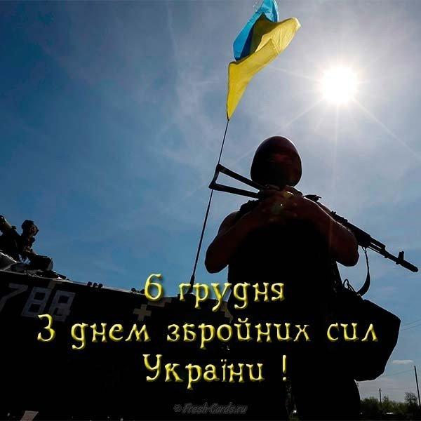 поздравления мужчин с днем украинской армии фотографы