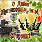 Открытка на день войск противовоздушной обороны скачать бесплатно на сайте otkrytkivsem.ru