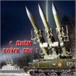 Открытка на день войск ПВО скачать бесплатно на сайте otkrytkivsem.ru