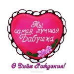 Открытка на др бабушке скачать бесплатно на сайте otkrytkivsem.ru