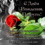 Открытка на др лучшей подруге скачать бесплатно на сайте otkrytkivsem.ru