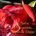 Открытка на др тёте скачать бесплатно на сайте otkrytkivsem.ru