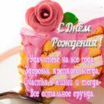 Открытка на др женщине скачать бесплатно на сайте otkrytkivsem.ru