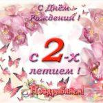 Открытка на два годика девочке скачать бесплатно на сайте otkrytkivsem.ru
