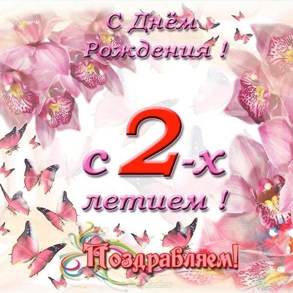 Поздравления с 2 летием девочки для родителей