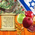 Открытка на еврейский новый год скачать бесплатно на сайте otkrytkivsem.ru