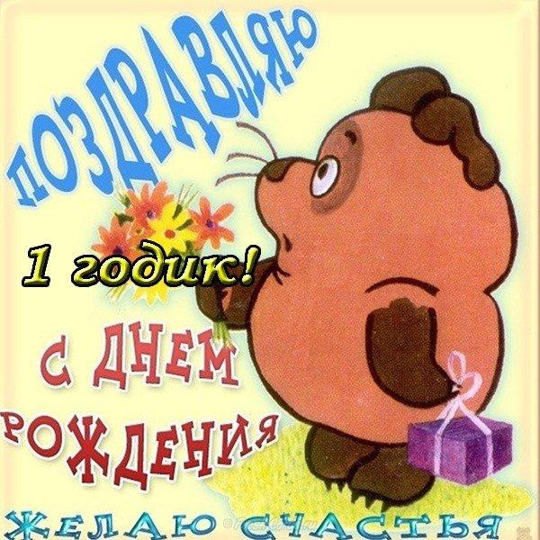 Открытка на годик скачать бесплатно на сайте otkrytkivsem.ru