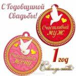 Открытка на годовщину свадьбы 1 год скачать бесплатно на сайте otkrytkivsem.ru