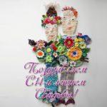 Открытка на годовщину свадьбы 14 лет скачать бесплатно на сайте otkrytkivsem.ru