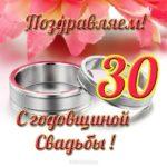 Открытка на годовщину свадьбы 30 лет скачать бесплатно на сайте otkrytkivsem.ru