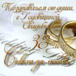 Открытка на годовщину свадьбы 38 лет скачать бесплатно на сайте otkrytkivsem.ru