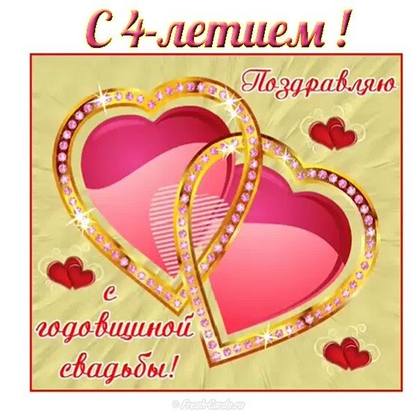 Открытка на годовщину свадьбы 4 года скачать бесплатно на сайте otkrytkivsem.ru