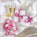 Открытка на годовщину свадьбы 5 лет скачать бесплатно на сайте otkrytkivsem.ru