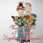 Открытка на годовщину свадьбы 7 лет скачать бесплатно на сайте otkrytkivsem.ru
