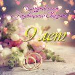 Открытка на годовщину свадьбы 9 лет скачать бесплатно на сайте otkrytkivsem.ru