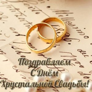 Открытка на хрустальную свадьбу скачать бесплатно на сайте otkrytkivsem.ru