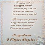 Открытка на медную свадьбу скачать бесплатно на сайте otkrytkivsem.ru