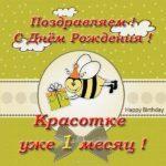 Открытка на месяц девочке скачать бесплатно на сайте otkrytkivsem.ru