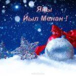 Открытка на новый год на башкирском языке скачать бесплатно на сайте otkrytkivsem.ru