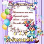 Открытка на полтора годика девочке скачать бесплатно на сайте otkrytkivsem.ru