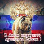 Открытка на праздник 4 ноября скачать бесплатно на сайте otkrytkivsem.ru