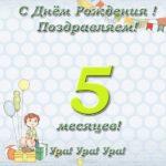 Открытка на пять месяцев девочке скачать бесплатно на сайте otkrytkivsem.ru
