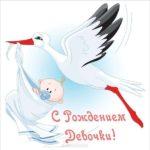 Открытка на рождение девочки скачать бесплатно на сайте otkrytkivsem.ru